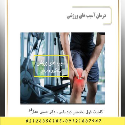 درمان آسیب های ورزشی
