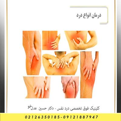 درمان انواع درد