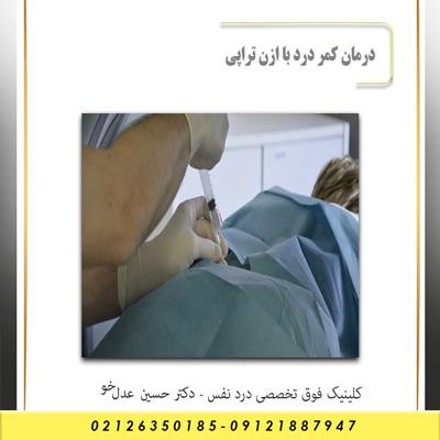 درمان-کمر-درد-با-ازن-تراپی