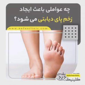 عواملی ایجادکننده زخم پای دیابتی